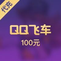 【腾讯手游】 QQ飞车100元 代充