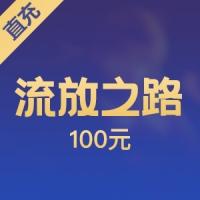 【直充】腾讯 流放之路 100元100Q币