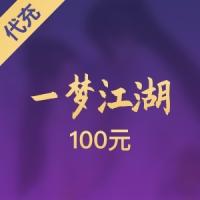 【手游】网易 一梦江湖(原楚留香)100元代充