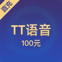 【直充】TT语音 100元