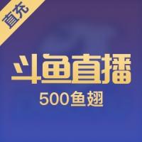 【直充】斗鱼TV 斗鱼直播鱼翅 500元