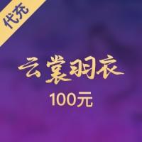 【腾讯手游】云裳羽衣 100元代充
