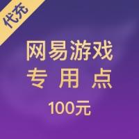 【代充】网易游戏 1000专用点