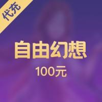 【腾讯手游】自由幻想 100元代充