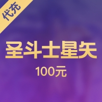 【腾讯手游】圣斗士星矢 100元代充