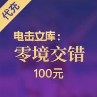 【腾讯手游】电击文库:零境交错 100元代充