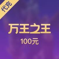 【腾讯手游】万王之王 100元代充