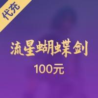 【手游】网易 流星蝴蝶剑 100元代充