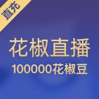 【直充】花椒直播 10000元 100000花椒豆