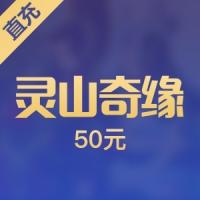 【直充】腾讯 灵山奇缘 50元50Q币