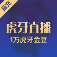 【直充】虎牙直播 10000虎牙金豆