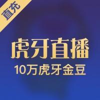 【直充】虎牙直播 100000虎牙金豆