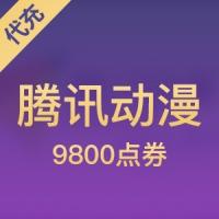 【代充】腾讯动漫 98元 9800点券 代充
