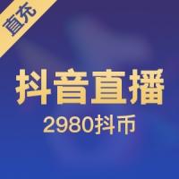【直充】抖音直播 2980抖币