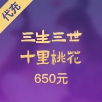 【腾讯手游】三生三世十里桃花 650元代充