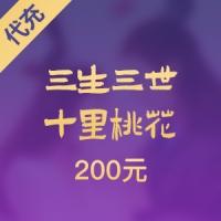 【腾讯手游】三生三世十里桃花 200元代充