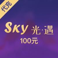 【手游】网易 sky光·遇 ios代充