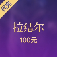 【腾讯手游】拉结尔 100元代充