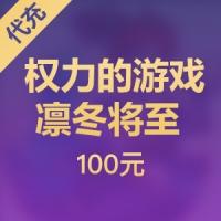 【腾讯手游】权力的游戏 凛冬将至 100元代充