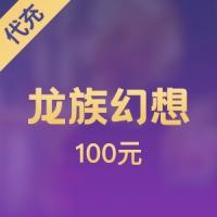 【腾讯手游】龙族幻想 100元代充