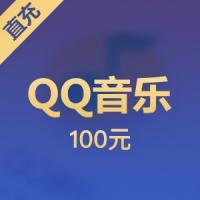 【直充】安卓QQ音乐 100元Q币 可兑换乐币