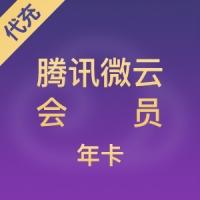 【代充】腾讯微云 微云会员 12个月