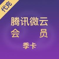 【代充】腾讯微云 微云会员 3个月