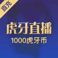 【直充】虎牙直播 1000虎牙币
