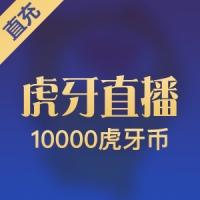 【直充】虎牙直播 10000虎牙币
