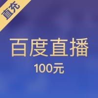 【直充】百度直播 100元 百度T豆
