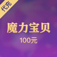 【腾讯手游】魔力宝贝100元代充