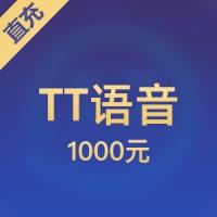 【直充】TT语音 1000元