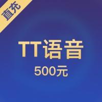 【直充】TT语音 500元