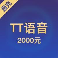 【直充】TT语音 2000元