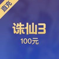 【直充】完美 诛仙3 100元