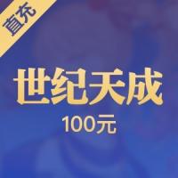 【直充】世纪天成100元