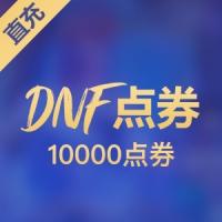 【直充】国服地下城与勇士DNF 10000点券