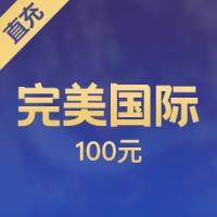 【直充】完美 完美国际 100元黄金