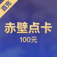 【直充】完美 赤壁点卡100元100元宝