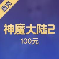 【直充】完美 神魔大陆2点卡100元4000个世界树之叶子