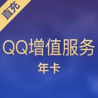 【直充】腾讯QQ增值服务/12个月/会员/黄钻等