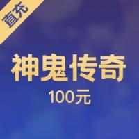 【直充】完美 神鬼传奇100元10000元宝