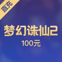【直充】完美  梦幻诛仙2元宝 100元