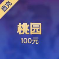 【直充】畅游冰动娱乐桃园online点卡100元2000点