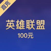 【直充】英雄联盟点券 LOL 100元10000点卷