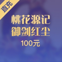 【直充】桃花源记/御剑红尘 100元100乐游币