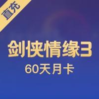 【直充】金山 剑侠情缘3/120元月卡60天