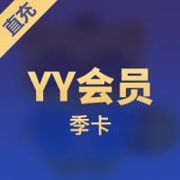 【直充】多玩YY会员 90天送5天