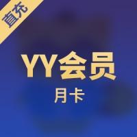 【直充】多玩YY会员 30天