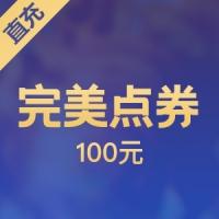 【直充】完美100元 10000完美点券